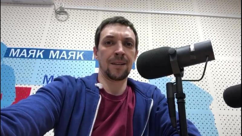 Антон Самохвалов ведущий радио Маяк