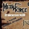Metal Force Open Air Fest 2013 (31 августа)