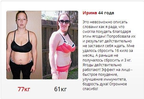 как принимать годжи чтобы похудеть