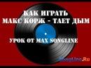 Макс Корж - Тает дым урок от Max SongLine