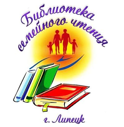 Библиотека-Семейного-Чтения Ул-Теперика, 16 апреля , Липецк, id225306596