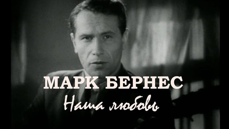 Марк Бернес Наша любовь Большая жизнь 1948 OST