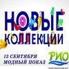 "ТРЦ ""РИО"" Кострома (ОФИЦИАЛЬНАЯ ГРУППА)"