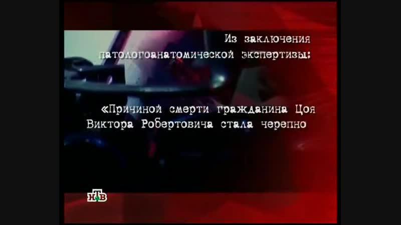 ✩ Следствие вели с Леонидом Каневским ВИКТОР ЦОЙ СМЕРТЕЛЬНЫЙ ПОВОРОТ (2007)