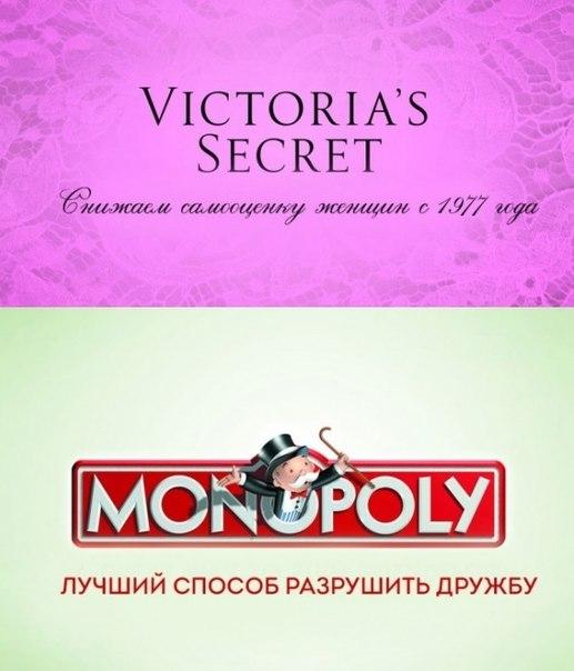 Victorias Secret - Снижаем самооценку женщин с 1977 года / Monopoly - Лучший способо разрушить дружбу
