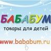 БАБАБУМ - товары для детей