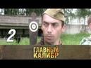 Главный калибр. 2 серия (2006). Военный фильм, боевик, приключения @ Русские сериалы
