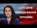 Випуск новин за 9:00: Сто днів голодування Сенцова