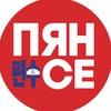 Пянсе Москва/Pyanse Moscow