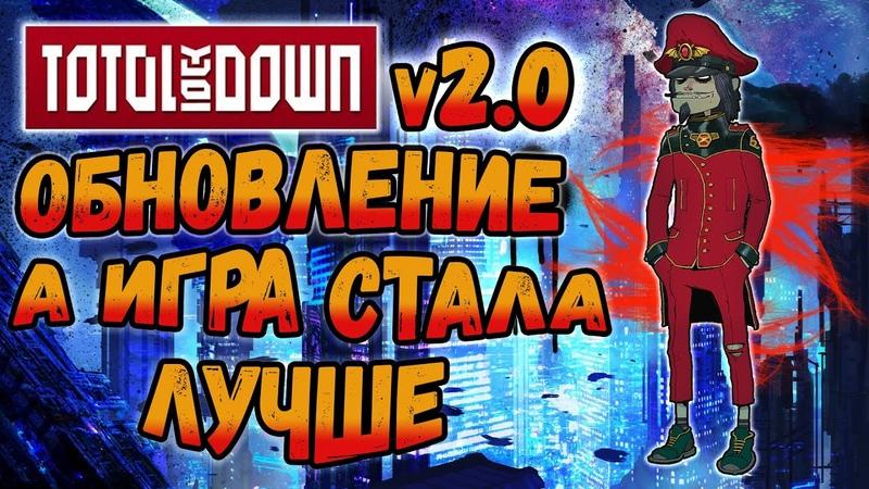 🚨 Обновление TOTAL LOCKDOWN v2.0 🚨 Обзор нового Тотал Локдаун 🚨