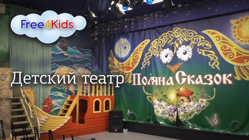 Free4Kids: Детский театр