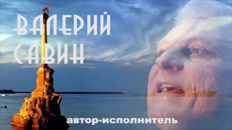 Севастополь-гимн.Валерий Савин автор-исполнитель