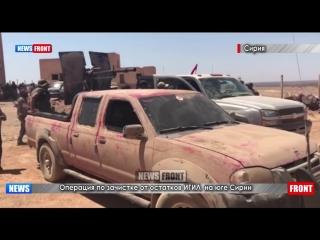 Операция по зачистке недобитков ИГИЛ на юге САР