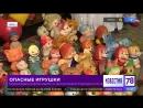 Опасные игрушки из Китая