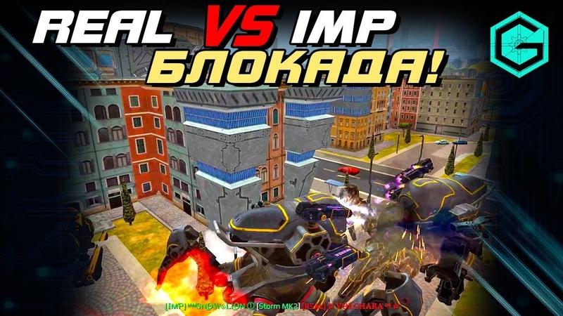 War Robots. Clan Wars. REAL VS IMP. БЛОКАДА! Неудобный Респ Спрингфилд!