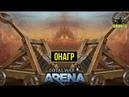 Total War: Arena 🔔 Тотал Вар Арена 🔔 ГАЙД ОБЗОР Онагр 5 лвл и Цезарь