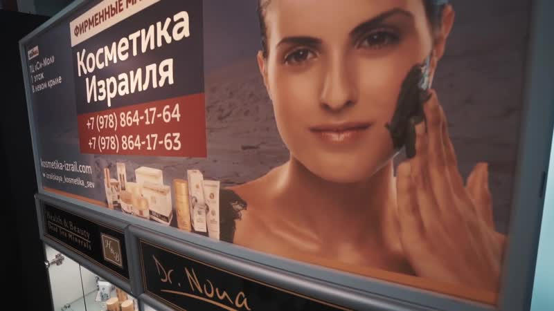 Израильская косметика - магазин косметики Севастополь
