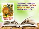 Про книгу рассказывает Кирилл Легкоступ