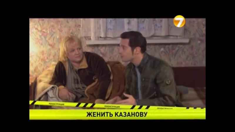 Женить Казанову (Семёрка, июнь 2011) Анонс