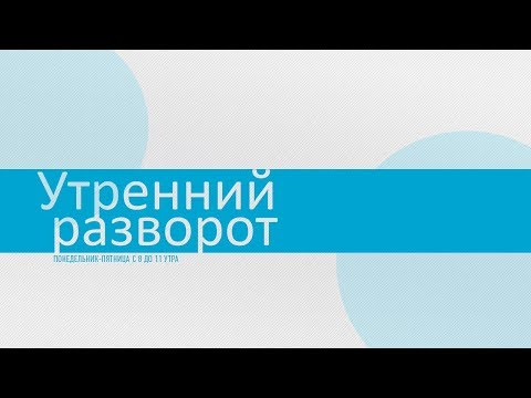 Утро с Нино Росебашвили и Львом Гулько 15.08.18