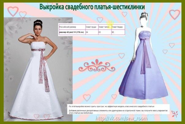 Выкройки для свадебного платья для беременных