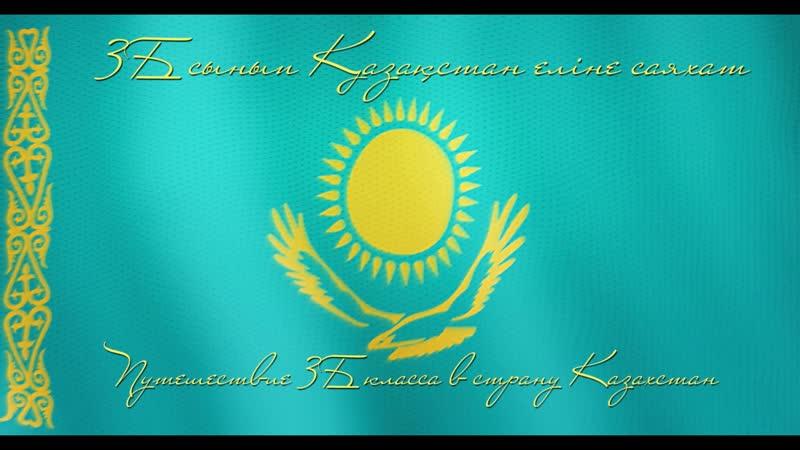 Rolik KazakhstanFullHD