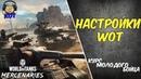 Курс Молодого Бойца 1 - Настройки World of Tanks Ps4/Xbox