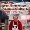 Вкусная кухня. Видео рецепты от мировых шефов!!!