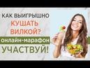 👄 Как выигрышно кушать вилкой❓ Женская сексуальность❤️ Как привлечь мужчину ❓ Академия ALMA