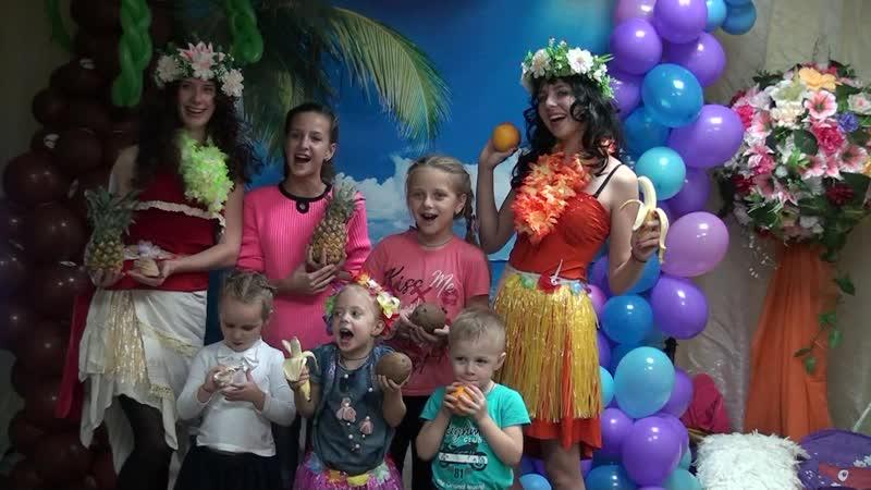 Гавайская вечеринка с Моаной