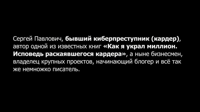 Интервью с Сергеем Павловичем Как я украл миллион Исповедь раскаявшегося кардера