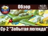 Обзор самолёта Су-2