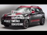 Новый Mini Countryman John Cooper Works