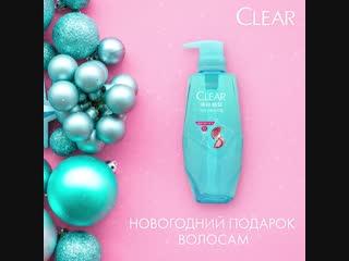 Clear botanic awakening. новогодний подарок для волос