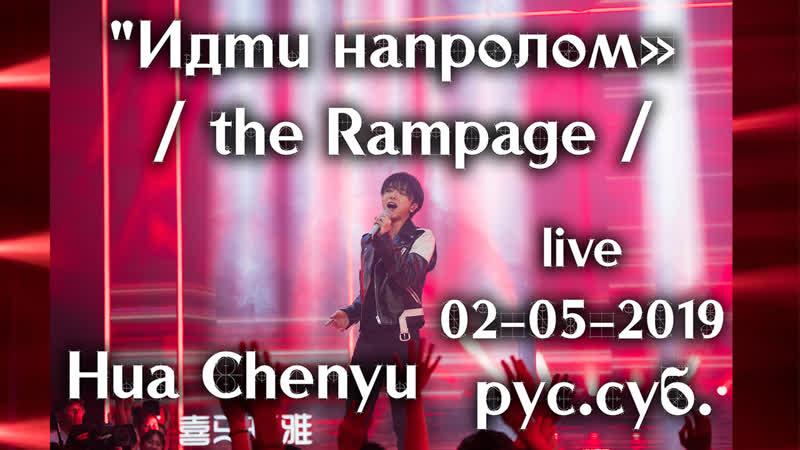 RUS SUB Идти напролом the Rampage 《横冲直撞》 live 02 05 2019 русские субтитры