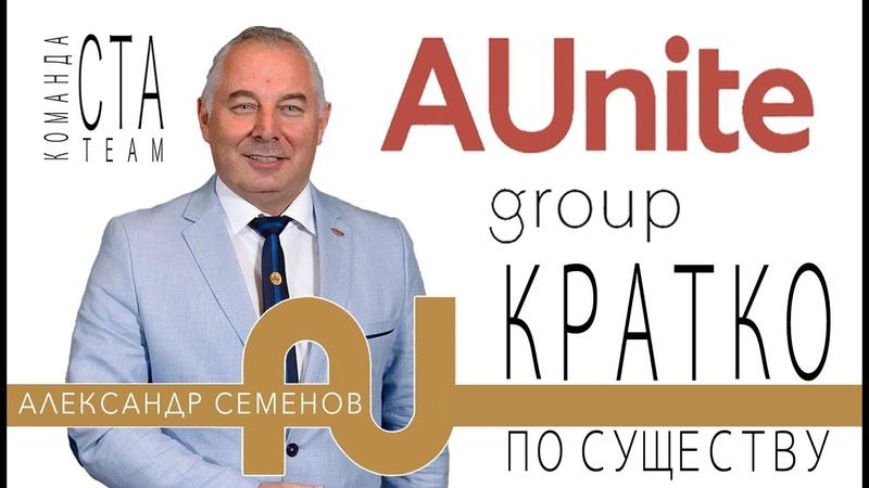 AUNITE GROUP - КРАТКО и ПО СУЩЕСТВУ (команда СТА - AERO о компании)