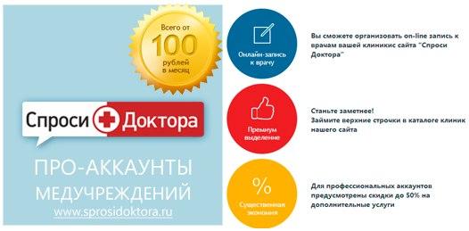 Больше возможностей по привлечению пациентов на СпросиДоктора.ру - ПРО-АККАУНТЫ бесплатно!