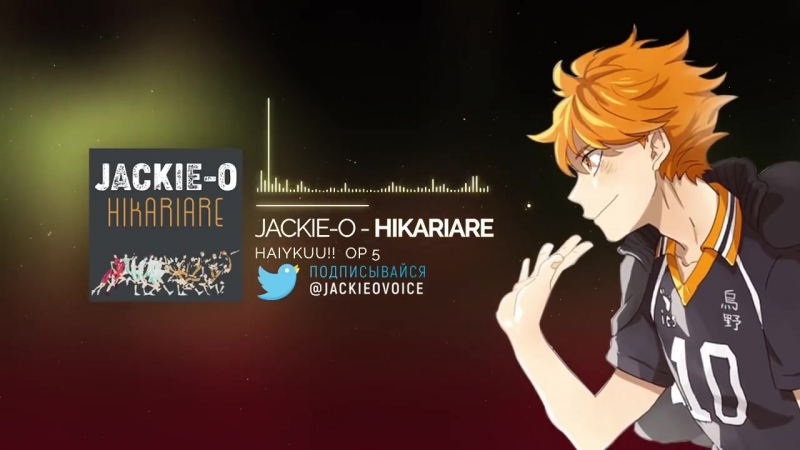 [Jackie-O] Волейбол ТВ-3 опенинг [Hikari Are] (Русский кавер от Jackie-O)