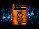 Израэль Регарди – Срединный столп баланс магии и науки презентация