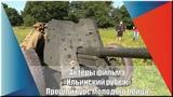 Актеры фильма «Ильинский рубеж» прошли курс молодого бойца