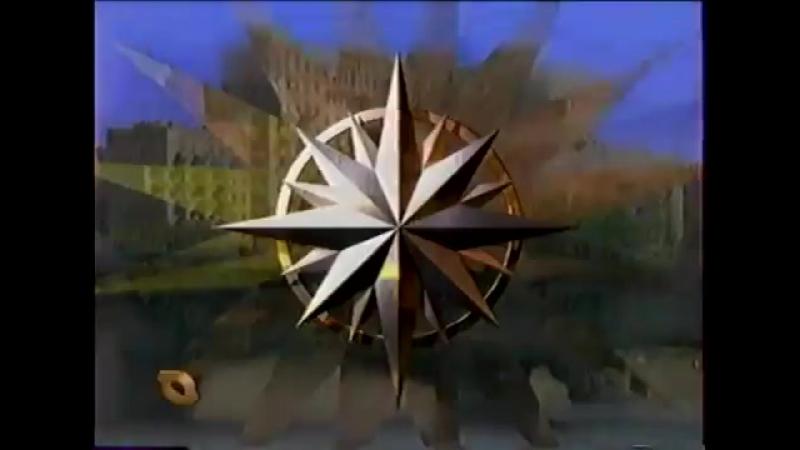 (staroetv.su) Заставка блока Метео-ТВ (ТВ Центр, 1997-1999)