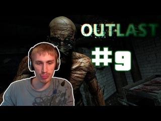 Outlast прохождение #9 - Кривляка