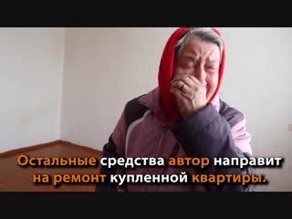 Пользователи youtube купили квартиру российской бабушке, которая замерзала от холода