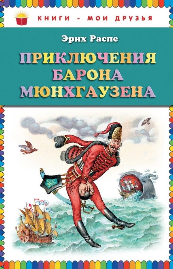 Приключения барона Мюнхаузена (Рудольф Распе)