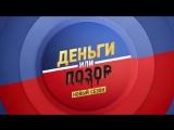 «Деньги или позор» с 23 июля на ТНТ4!