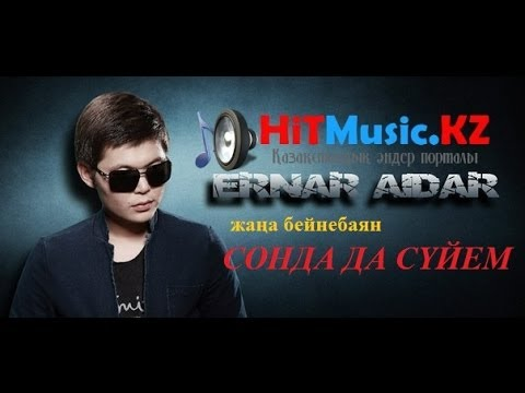 Ернар Айдар - Сонда да суйем [HD](оригинал клип)[2013][www.HitMusic.Kz]