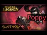 Гайд Поппи Лига Легкнд - Guide Poppy League of Legends - ЛоЛ Гайд Поппи