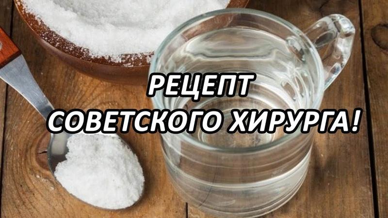 Советский хирург дал ценный совет благодаря соли ActualTime