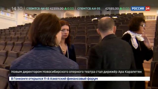 Новости на Россия 24 • Новым директором Новосибирского оперного театра стал дирижер из Москвы Ара Карапетян