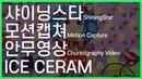 모캡안무영상 아이스크림 Mocap Ice Cream